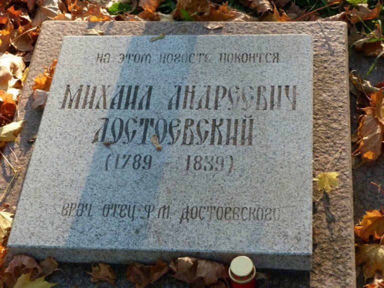 Памятная плита на предполагаемом месте захоронения М. А. Достоевского