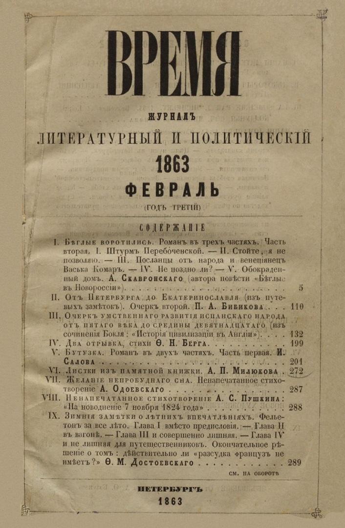 Первая публикация «Зимних заметок о летних впечатлениях». Журнал «Время». СПб., 1963