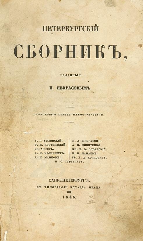 Первая публикация первого романа Ф. М. Достоевского «Бедные люди»