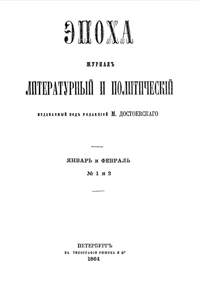 Первая публикация повести «Записки из подполья». Журнал «Эпоха». СПБ., 1864