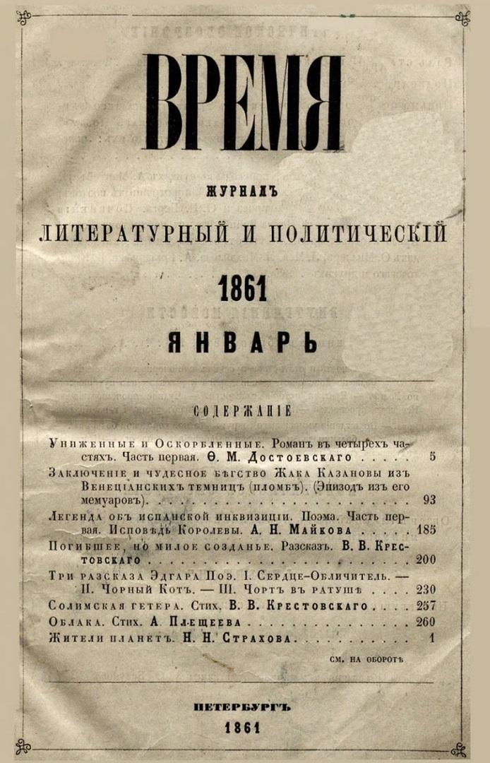 Первая публикация романа «Униженные и оскорблённые». Журнал «Время». СПб., 1961