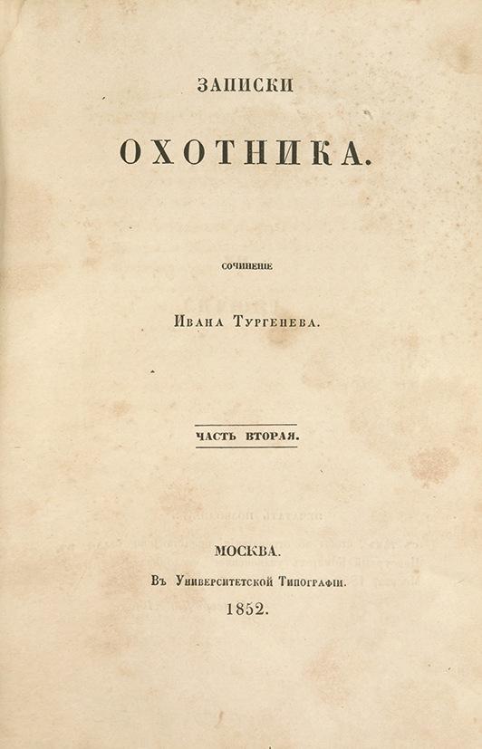 Первое издание рассказа И. С. Тургенева «Бежин луг» в составе сборника «Записки охотника». М., 1852