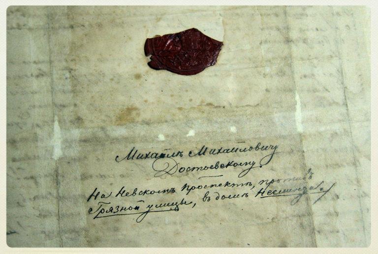 Письмо Ф. М. Достоевского брату, М. М. Достоевскому. 1849