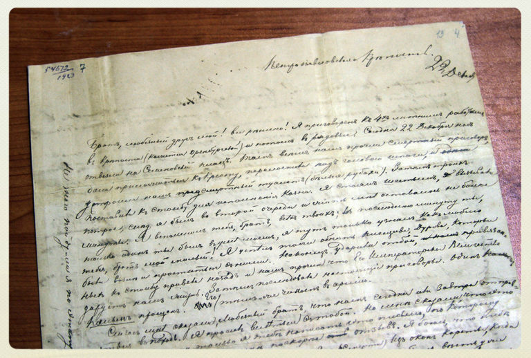 Письмо Ф. М. Достоевского брату Михаилу, написанное из Петропавловской крепости в день инсценировки казни. 1849