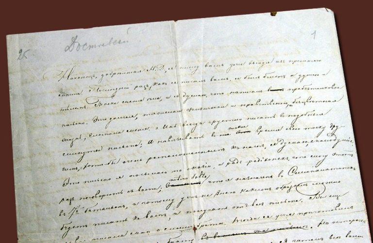 Письмо Ф. М. Достоевского к Н. Д. Пущиной (в первом браке – Фонвизиной). 1854