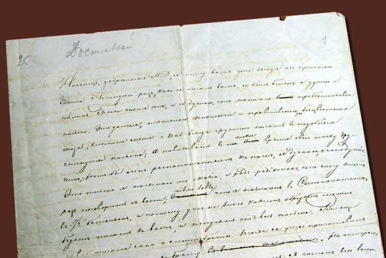 Письмо Ф. М. Достоевского к Наталье Фонвизиной. 1854