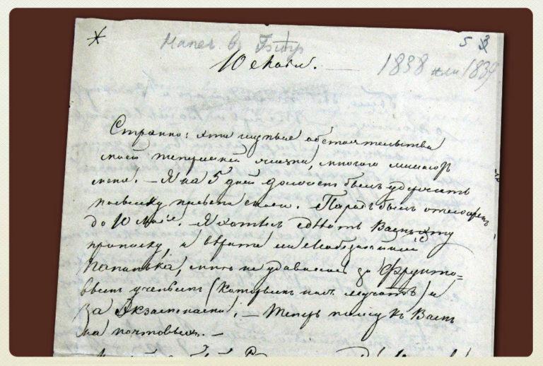 Письмо Ф. М. Достоевского отцу, М. А. Достоевскому. 1838–1839