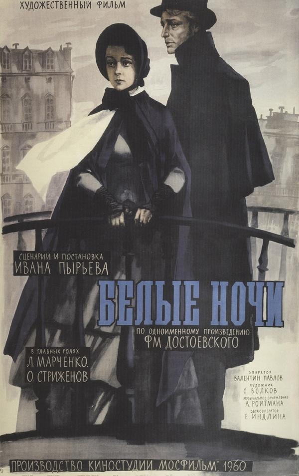 Плакат к фильму Ивана Пырьева «Белые ночи». 1960