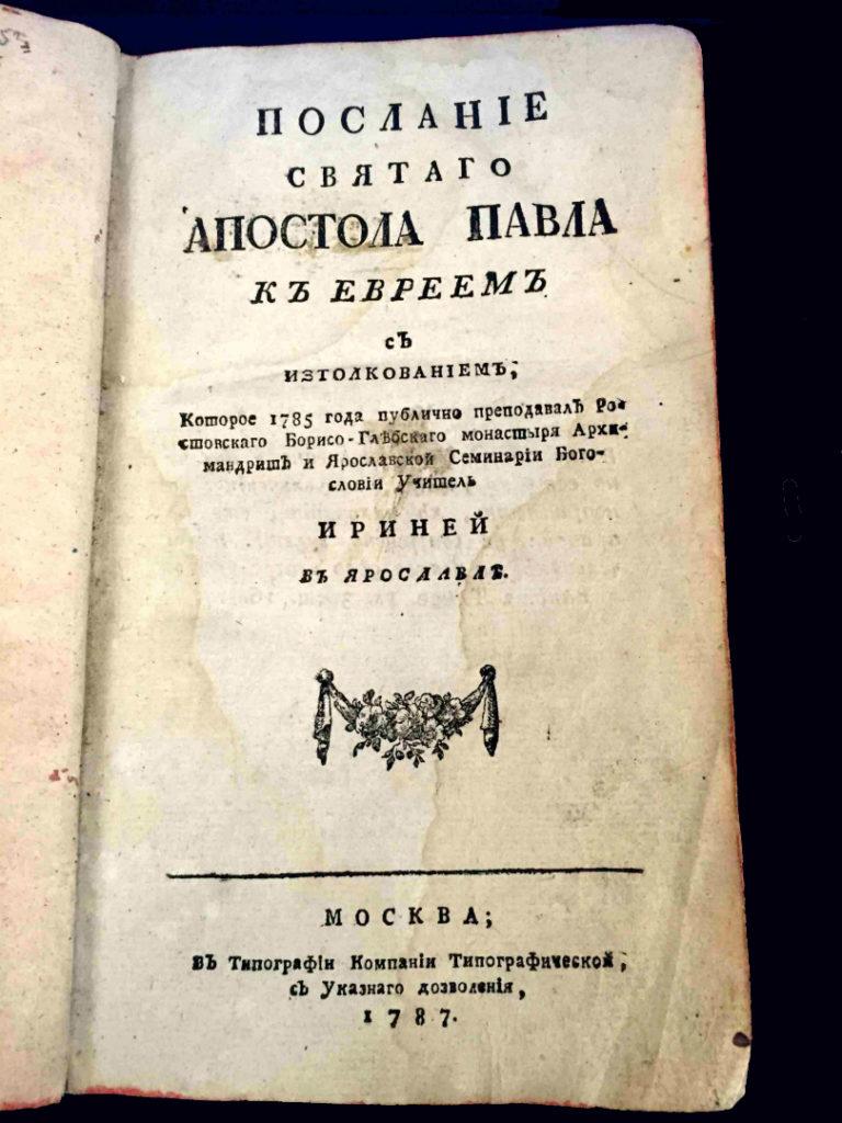 Послание святого апостола Павла к евреям, с истолкованием, которое 1785 года публично преподавал…Ириней в Ярославле. Москва, 1787