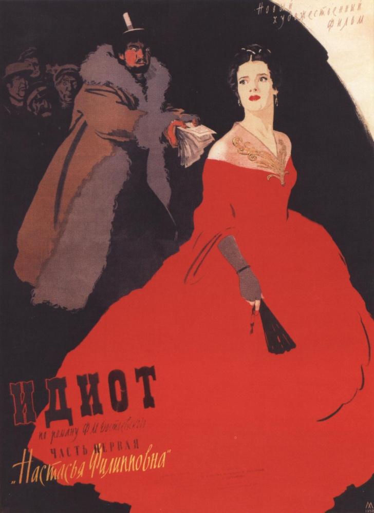 Постер к первой части фильма «Идиот». 1958