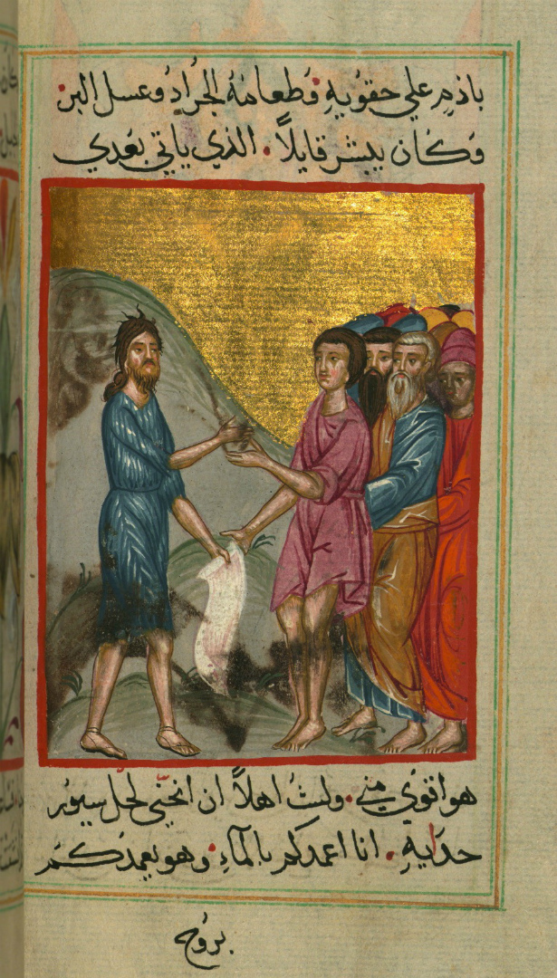 Проповедь Иоанна Крестителя. Египет, XVII в.