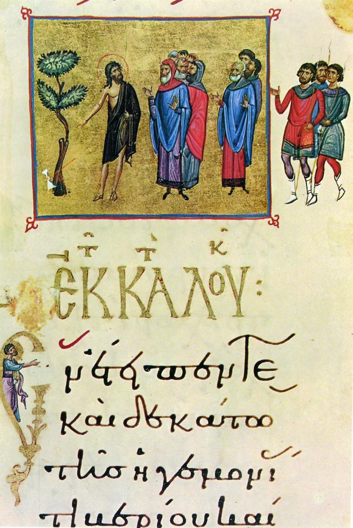 Проповедь Иоанна Крестителя. Византия, XI в.