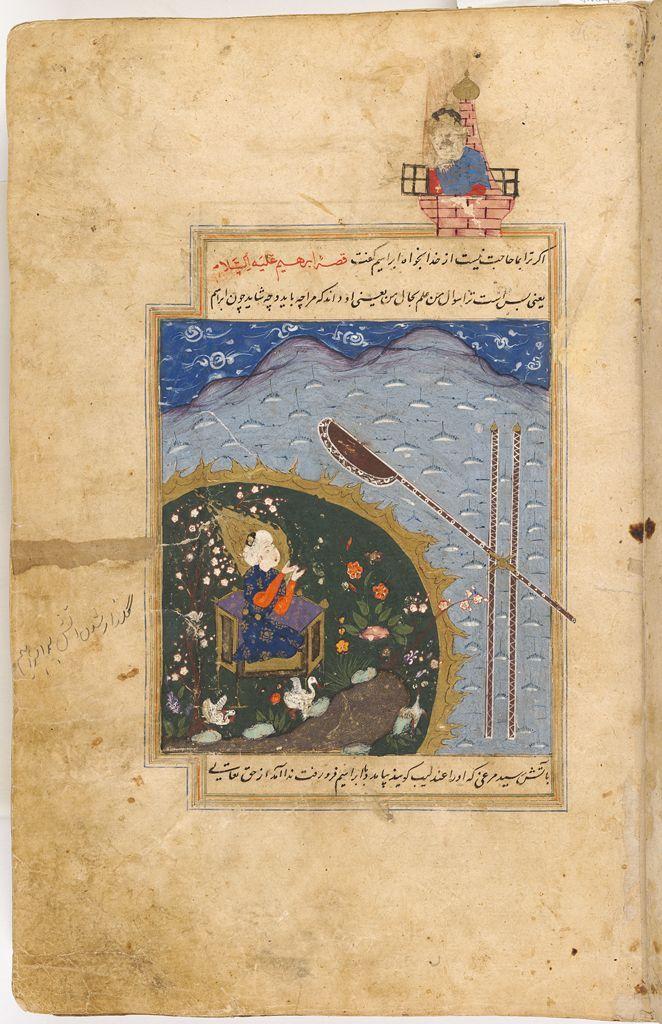 Пророк Авраам. XVII в.