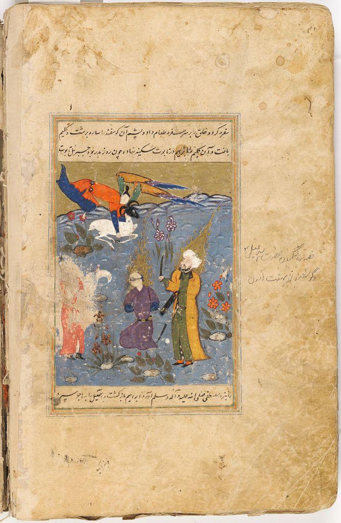 Пророк Ибрахим (Авраам) готовится принести в жертву своего сына. XVII в.