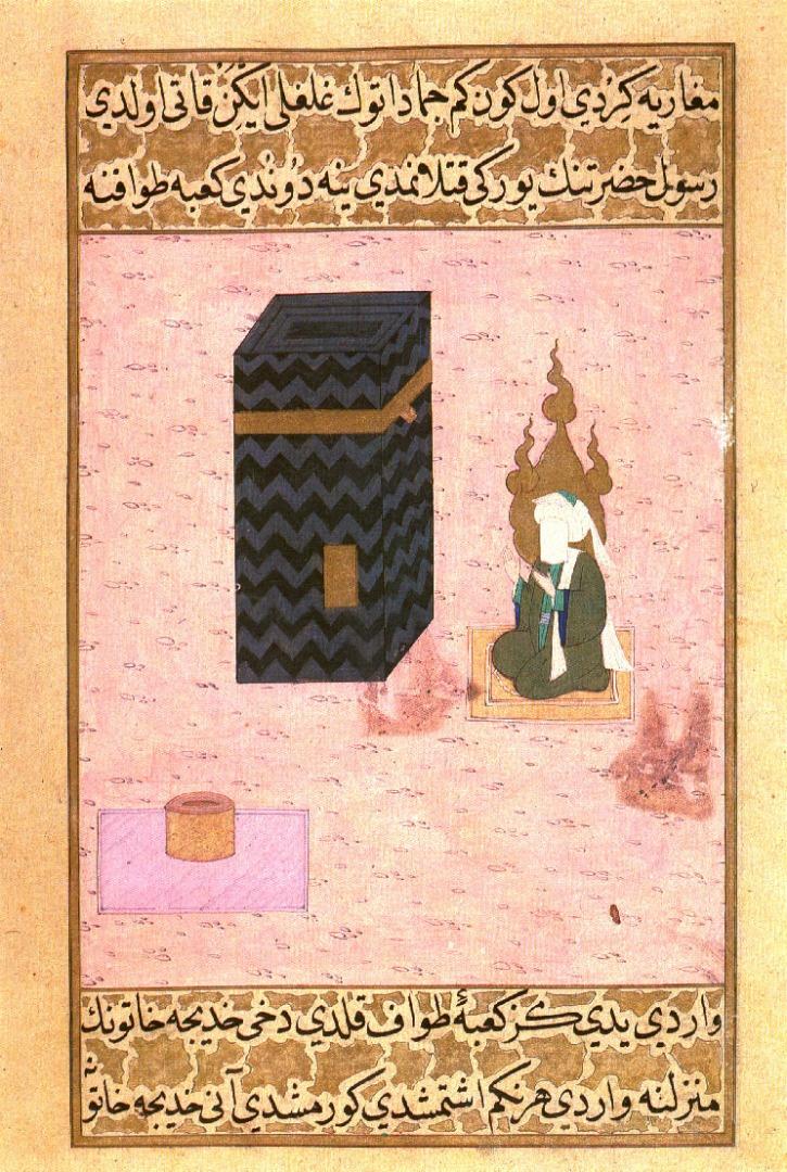 Пророк Мухаммад у Каабы. 1595–1596