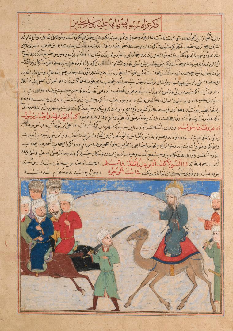Путешествие пророка Мухаммада. Ок. 1425