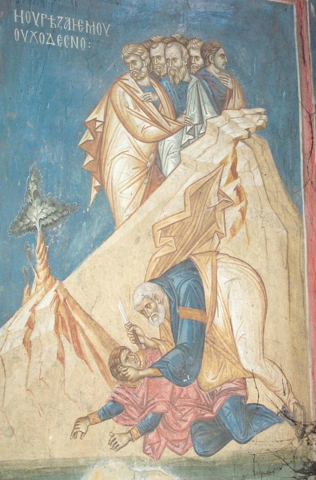 Пётр усекает ухо рабу первосвященника Малху. XIV в.