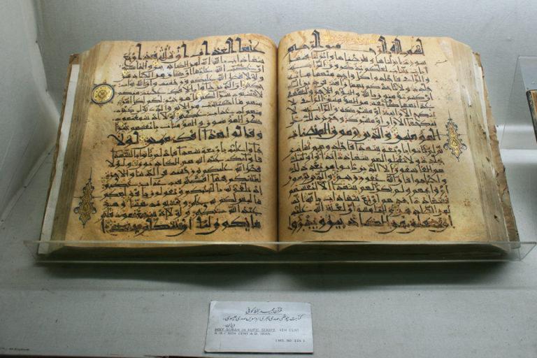 Рукопись Корана. Иран, X в.