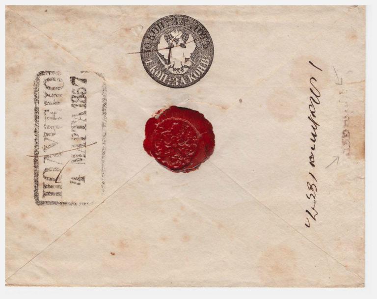 Штемпельный конверт. 1857