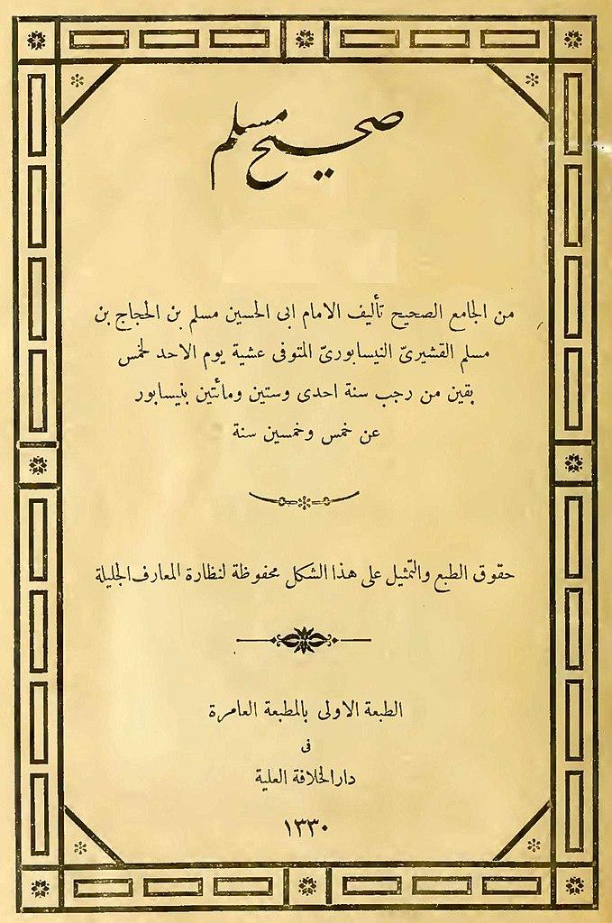 Сахих Муслим, один из шести основных суннитских сборников хадисов. Ок. 1910