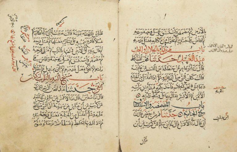 Сахих аль-Бухари, один из шести основных суннитских сборников хадисов. XIII–XIV вв.
