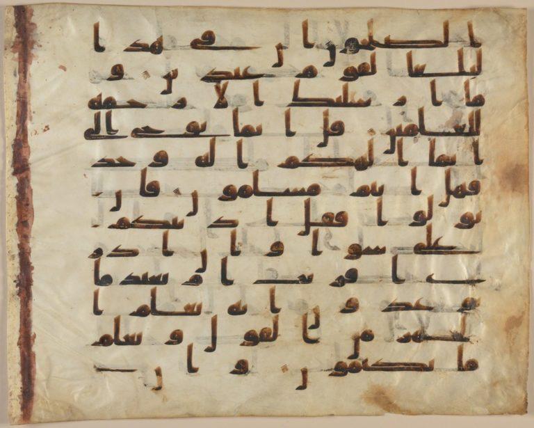 Самаркандский куфический Коран. Фрагмент. VIII или IX в.