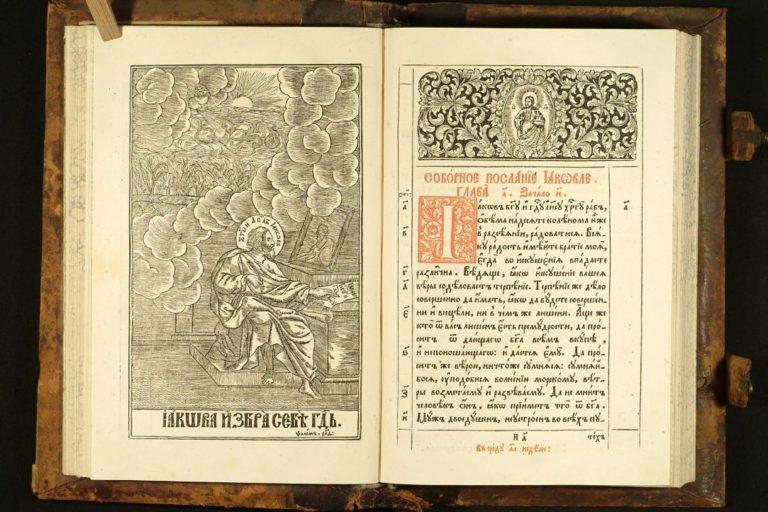 Соборное послание Иакова. Деяния и Послания святых апостолов. Киев, 1768