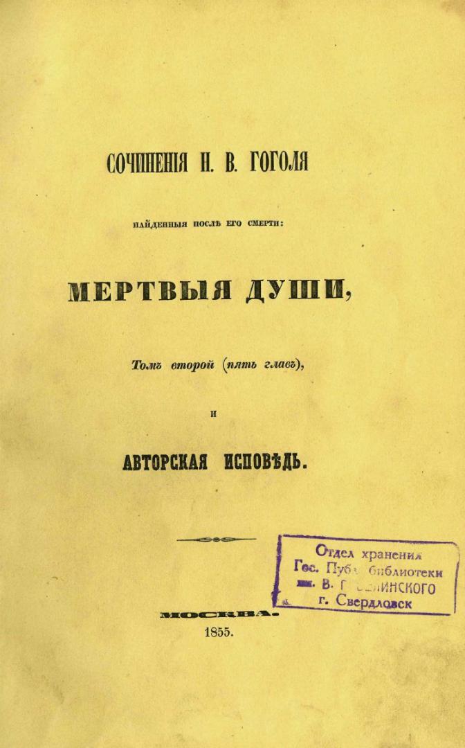 Сочинения Н. В. Гоголя, найденные после его смерти. Мёртвые души (том второй, пять глав), и Авторская исповедь. М., 1855