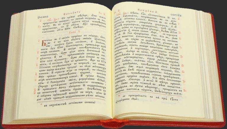 Современное издание Нового Завета на церковнославянском языке
