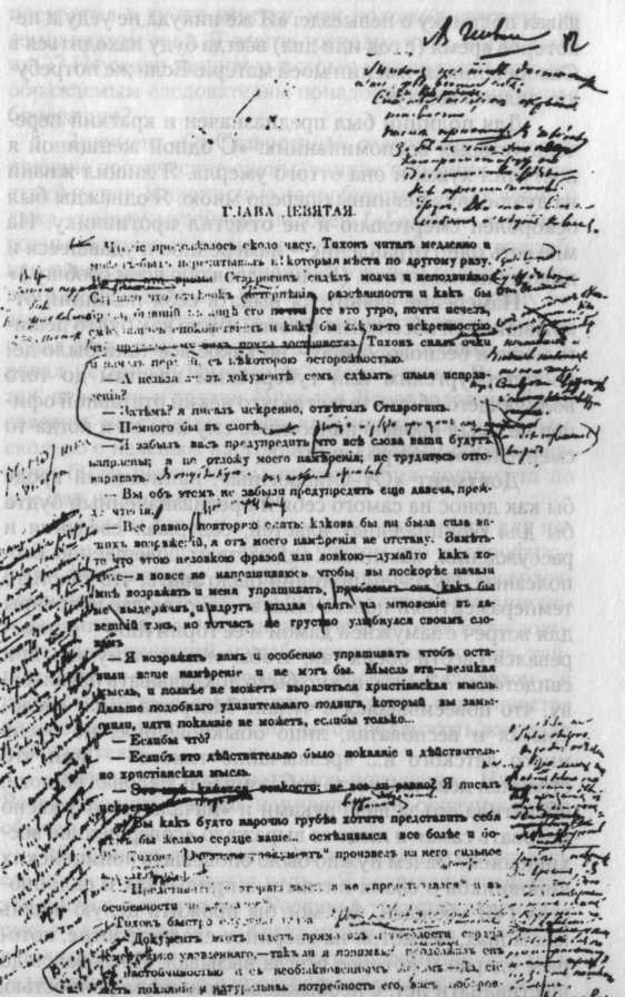 Страница главы «У Тихона» с пометами Ф. М. Достоевского