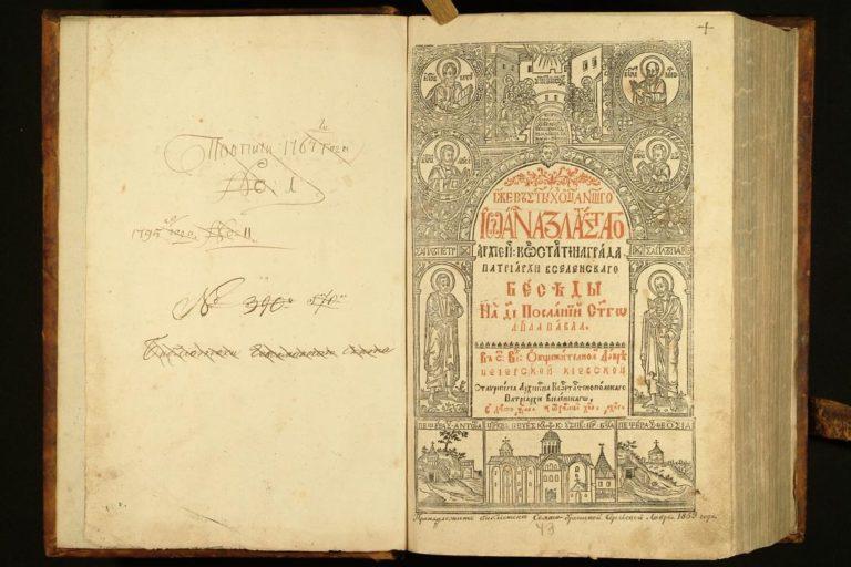Святитель Иоанн Златоуст. Беседы на 14 посланий апостола Павла. Киев, 1623