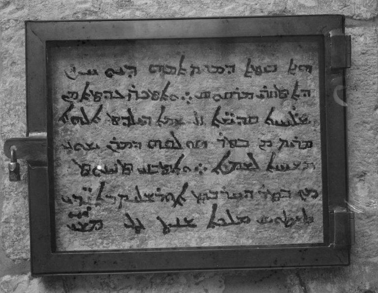 Табличка с сирийской надписью: «Это дом Марии, матери Иоанна Марка…», обнаруженная при восстановлении монастыря Св. Марка в Иерусалиме в 1940 году. XV в.