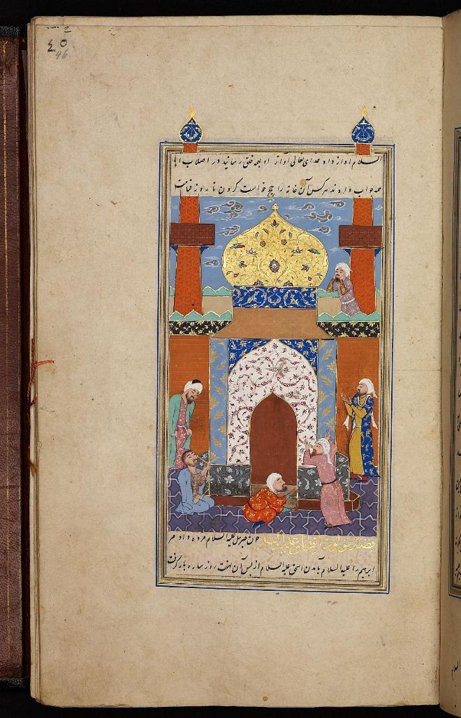 Верующие перед мечетью. XVI в.