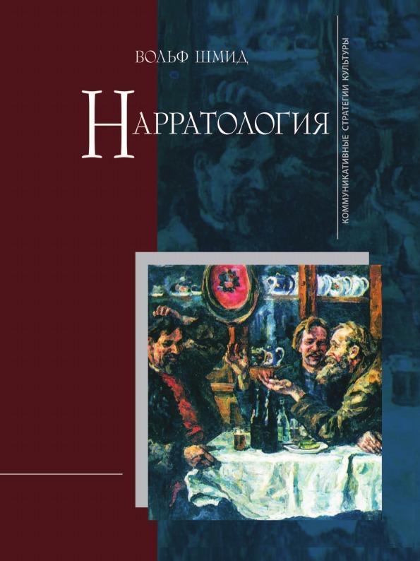 Вольф Шмид. Нарратология. Серия «Коммуникативные стратегии культуры». М., 2008