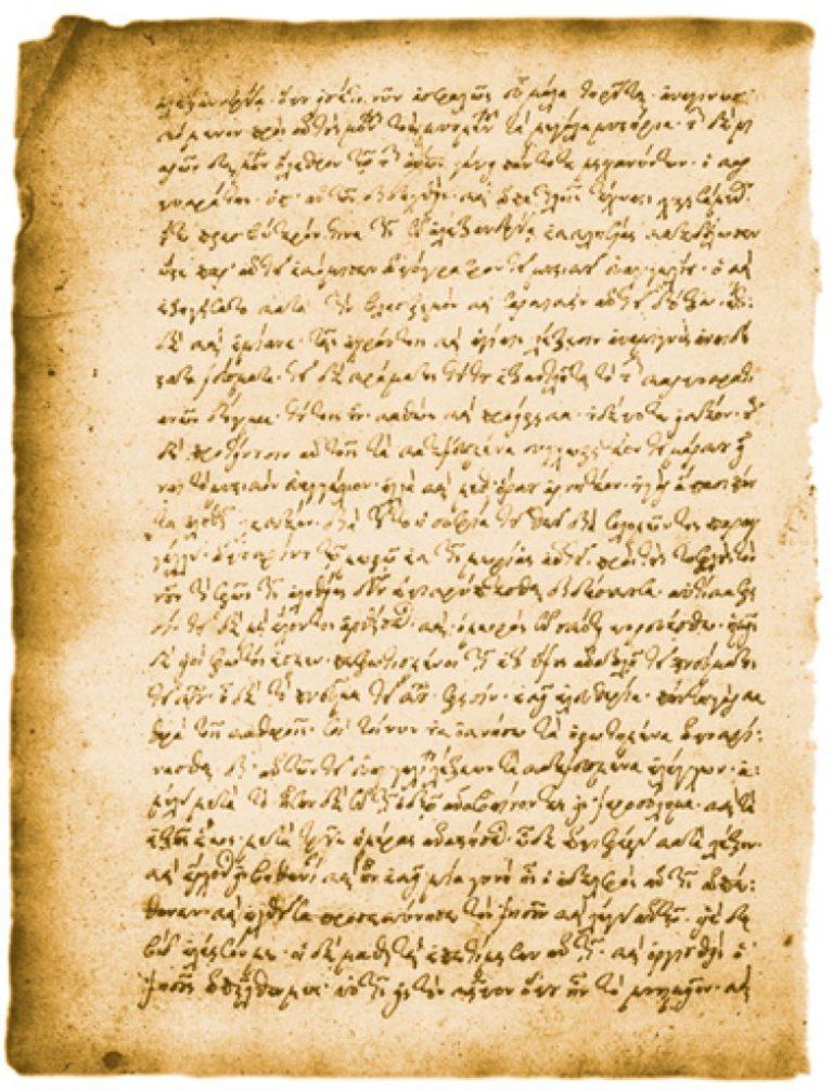 Вторая страница «Письма Климента Александрийского к Феодору», опубликованного Мортоном Смитом в 1973 г.