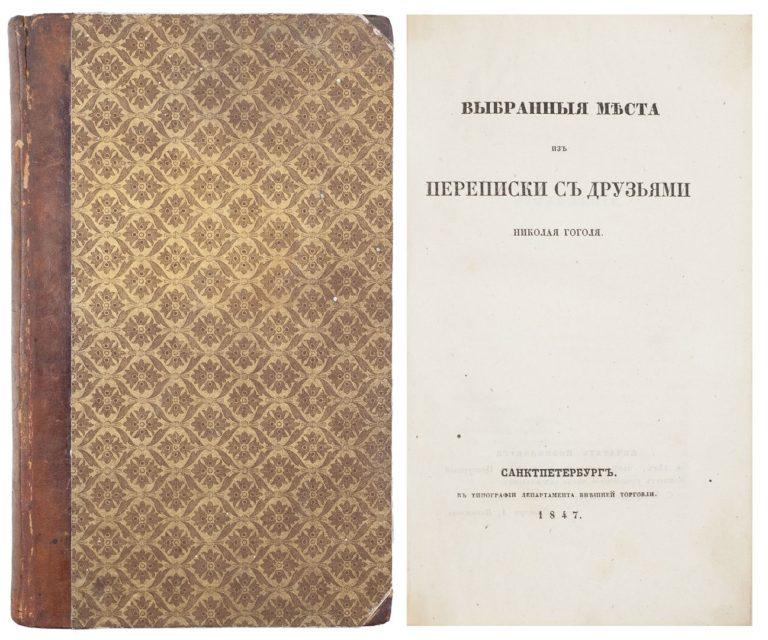 Выбранные места из переписки с друзьями Николая Гоголя. СПб, 1847
