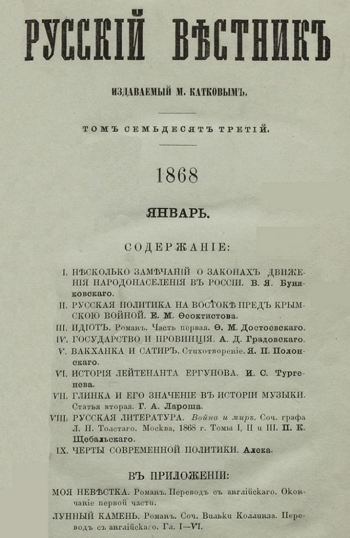 Журнал «Русский вестник». Январь 1868