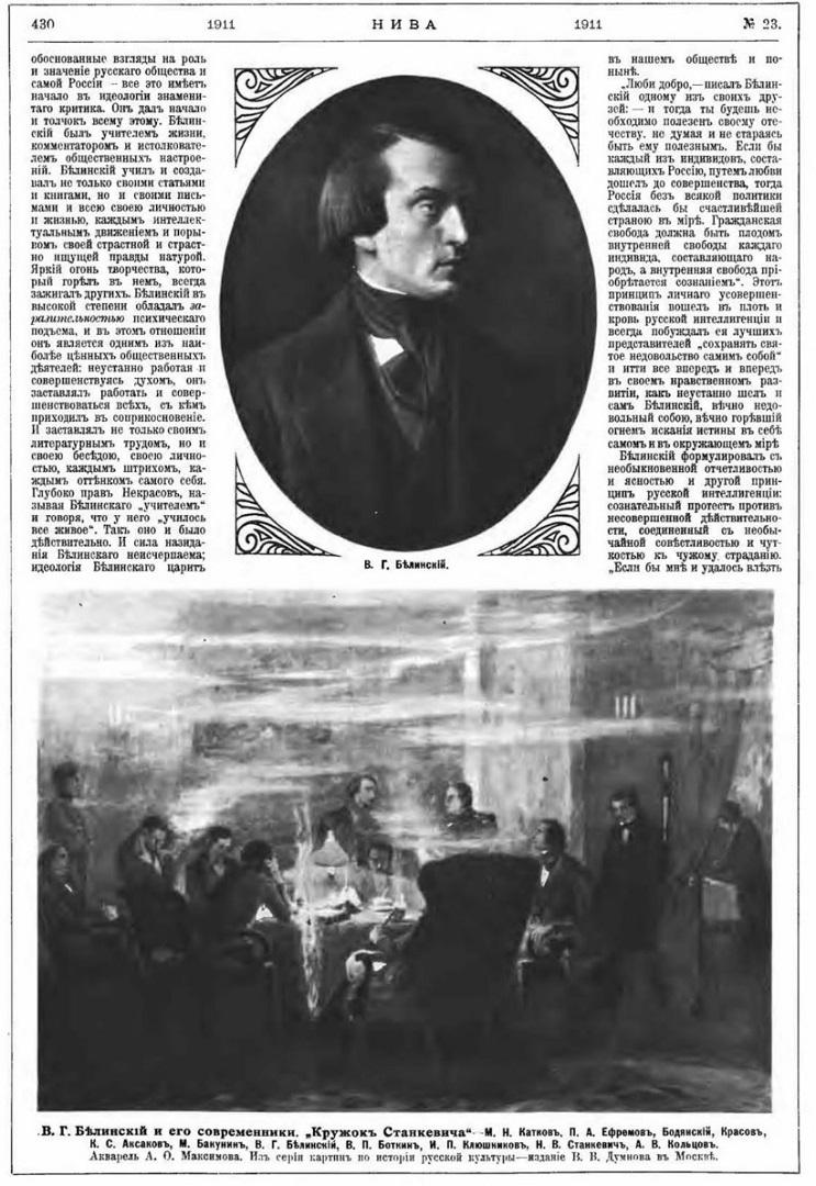 Заметка о В. Г. Белинском и кружке Станкевича. Журнал «Нива». Спб., 1911