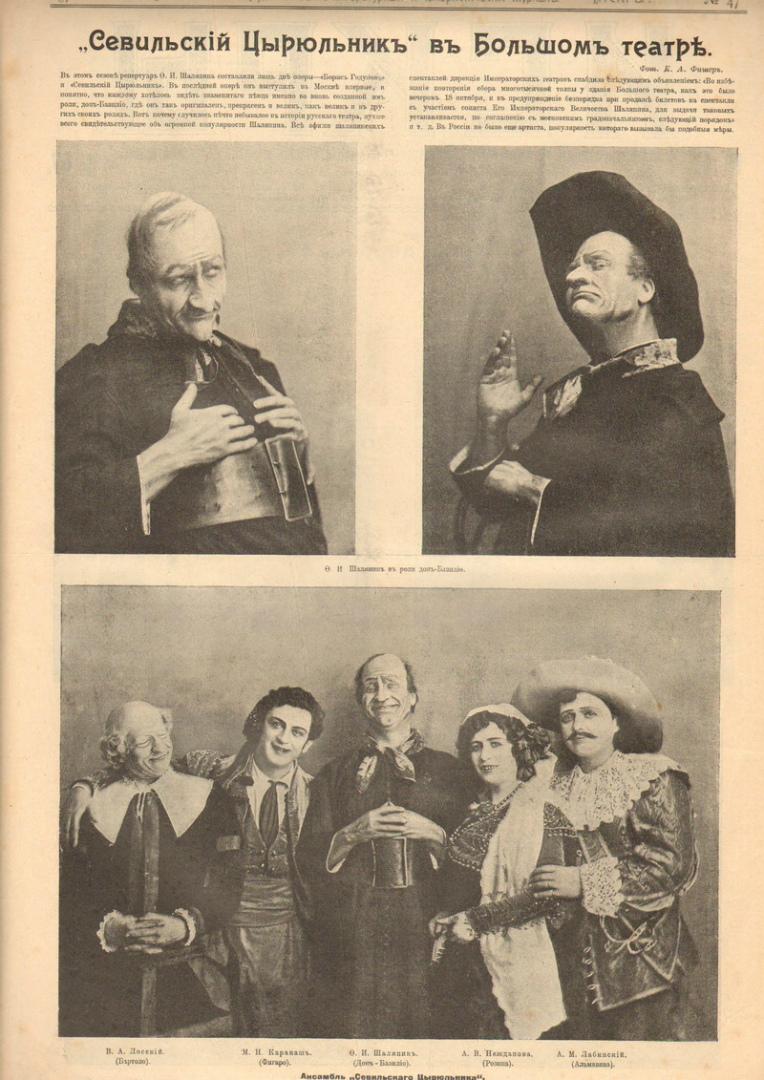 Заметка о постановке оперы Ф. И. Шаляпина «Севильский цирюльник» в Большом театре. Журнал «Искры», №47, 1913