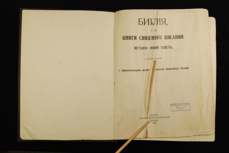 Библия, или Книги Священного Писания Ветхого и Нового Завета, в русском переводе, с параллельными местами и указателем церковных чтений