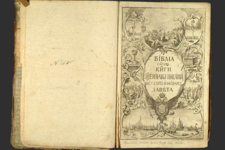 Елизаветинская Библия. 1762