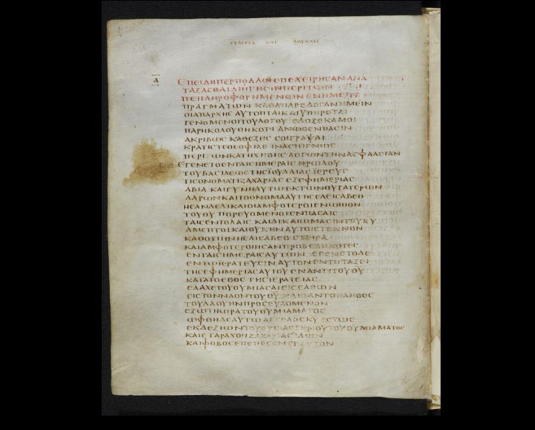 Фрагмент Евангелия от Луки. Кодекс Безы. V в.