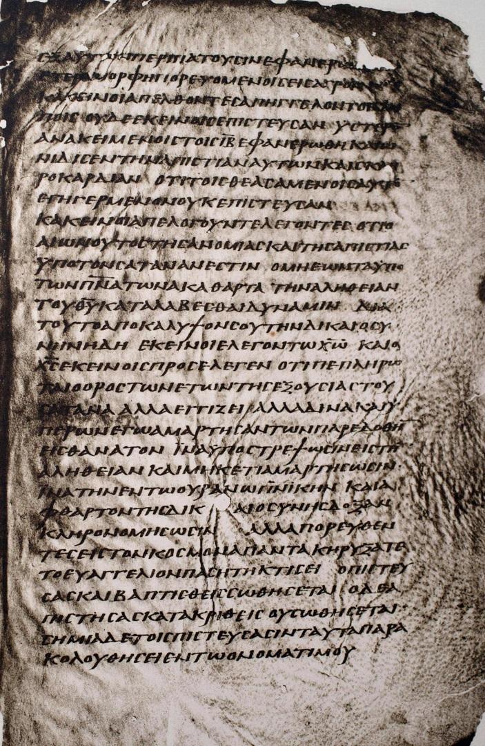 Фрагмент Евангелия от Марка, содержащий логию Фрира. V в.