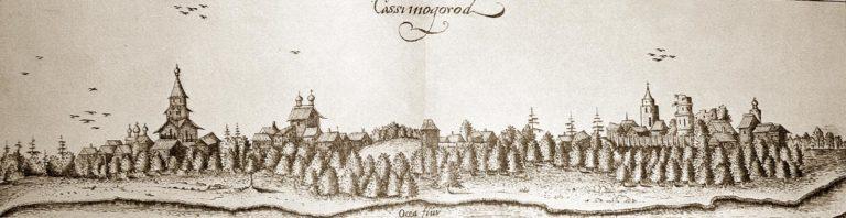 Город Касимов. 1630-е