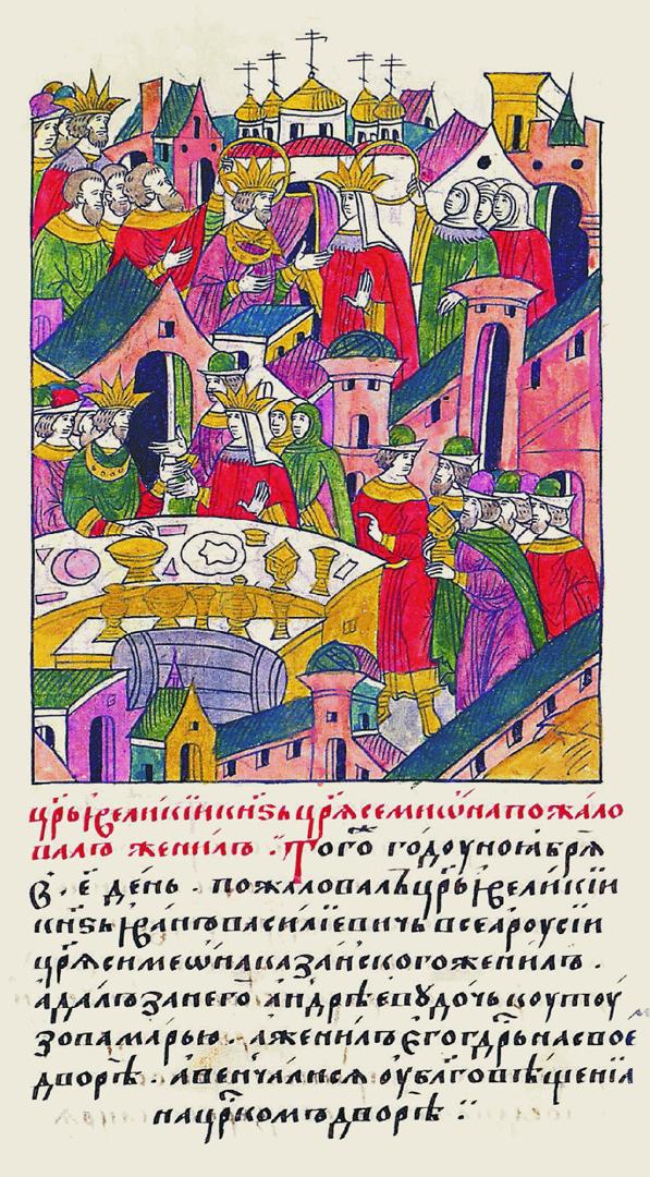 Иван Грозный на свадьбе Симеона Бекбулатовича. XVI в.