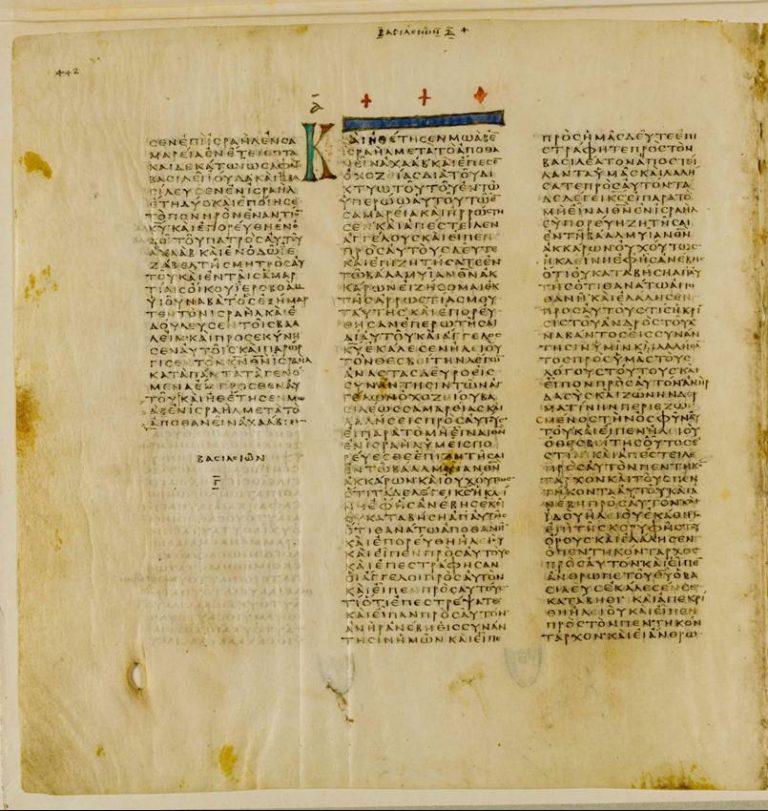 Лист из Ватиканского кодекса. IV в.