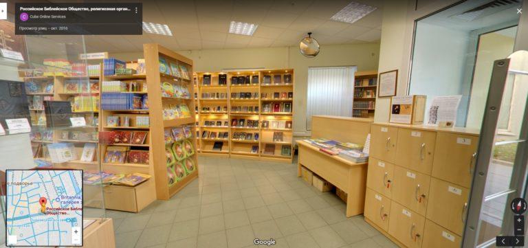 Магазин Российского библейского общества (РБО)
