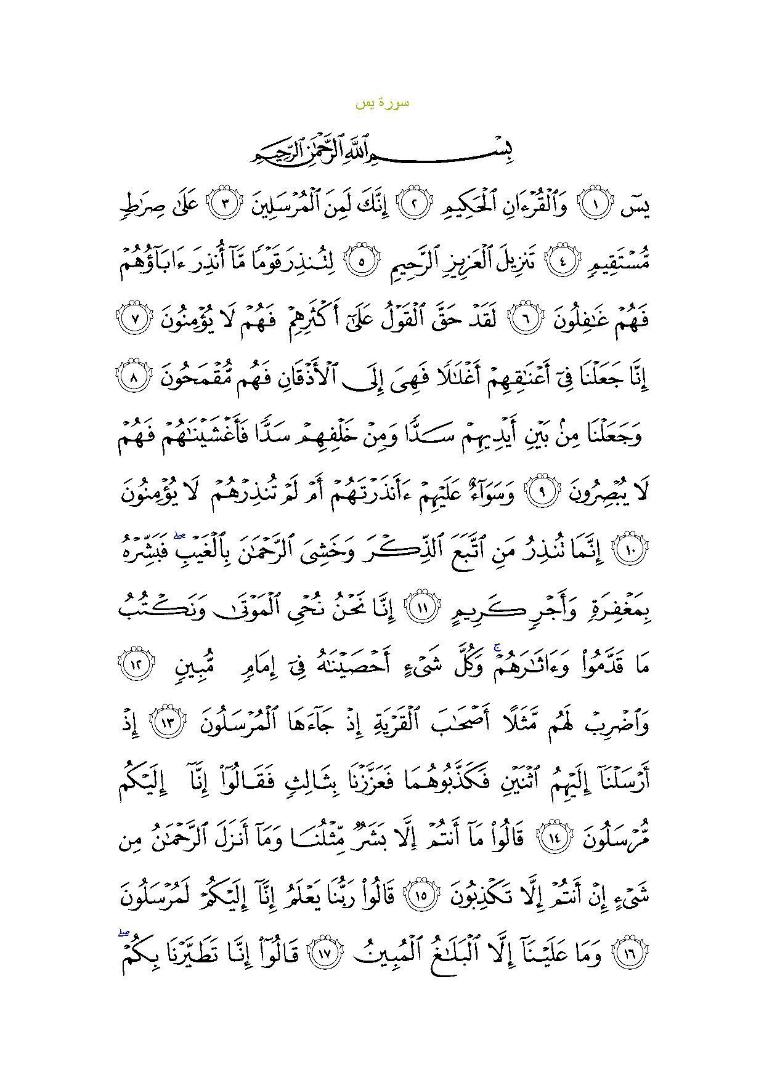 Начало суры Йа Син (36-ой суры Корана) на арабском языке