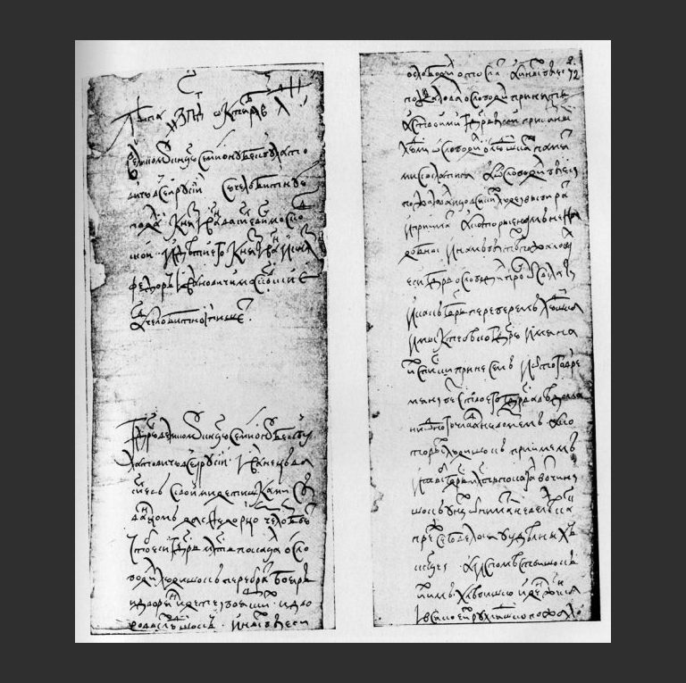 Послание Симеону Бекбулатовичу от Ивана IV