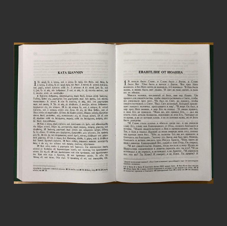 Разворот двуязычного издания Нового Завета с переводом еп. Кассиана (Безобразова)